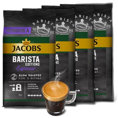 Кофе в зернах Jacobs Barista Editions Espresso, 4 уп., 1 кг