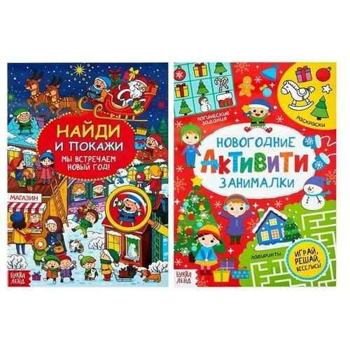 Купить Книги новогодние с заданиями набор 2 шт по 16 стр 4439613, Буква-Ленд, Книги с играми