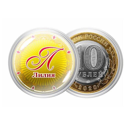 Фото - Сувенирная монета Именная монета - Лилия сувенирная монета именная монета дмитрий