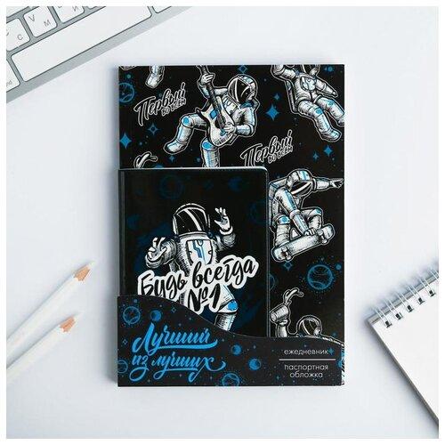 Подарочный набор ArtFox обложка для паспорта и ежедневник