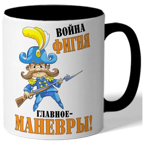 Кружка цветная к 23 февраля Война фигня главное - маневры! - офицер с ружьем