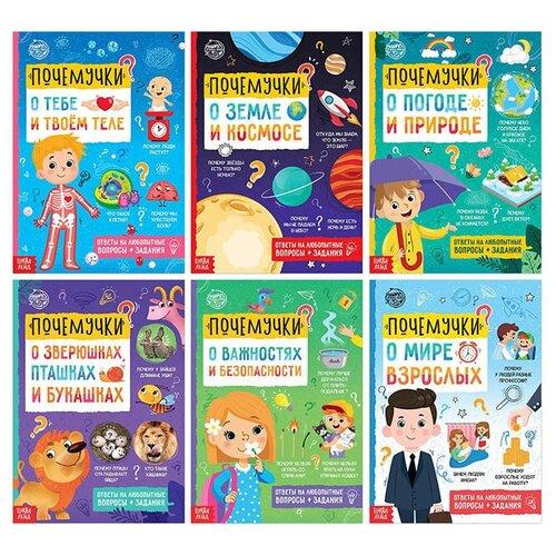 Купить Пособие Буква-ленд Набор книг Почемучки 6шт 5122600, Буква-Ленд, Учебные пособия