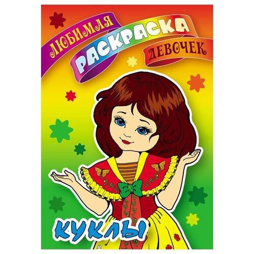 Книжный дом (Минск) Комплект раскрасок Любимая раскраска девочек. Куклы