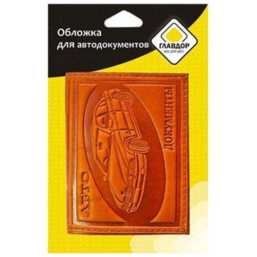 Обложка для автодокументов Главдор GL-257 натуральная кожа с тиснением Brown 51803