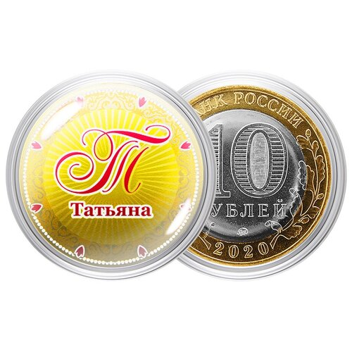пухов е монета ефимок с признаком Сувенирная монета Именная монета - Татьяна