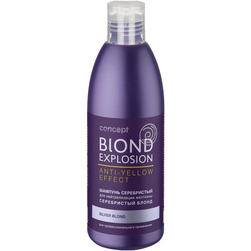 Concept / Шампунь для блонда блондинок Blond Explosion Anti-Yellow Effect / Оттеночный нейтрализация желтизны