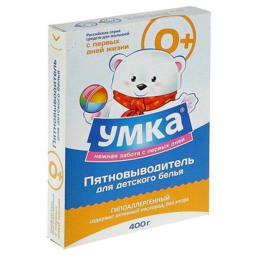Умка Пятновыводитель гипоаллергенный для детского белья умка 0+ 400гр