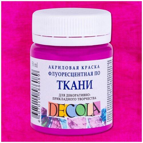 Краска акриловая флуоресцентная ткань банка 50 мл Фиолетовая, Decola (5128607)