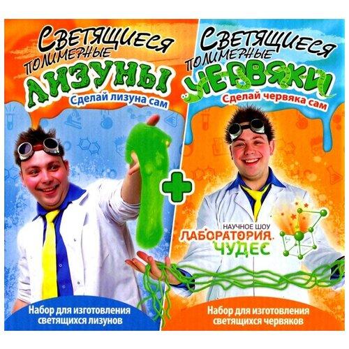 Купить Светящиеся червяки и лизуны, Инновации для детей (набор для опытов, серия Юный химик), Наборы для исследований