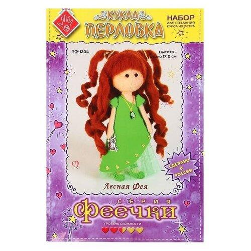 Купить Перловка Набор для шитья куклы Лесная Фея (ПФ-1204), Изготовление кукол и игрушек