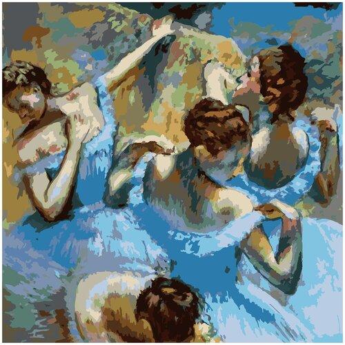 Картина по номерам Э Дега - Голубые танцовщицы, 70 х 70 см