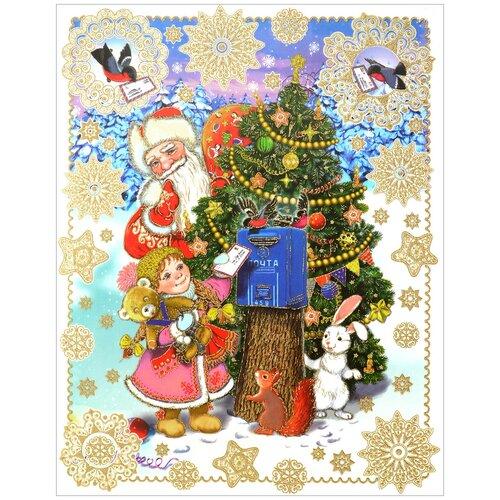 Украшение новогоднее оконное Magic Time Почта Деда Мороза, 30 х 38 см усачев а почта деда мороза сказочная повесть