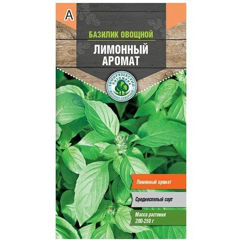 Семена Тимирязевский питомник Базилик Лимонный, 0,3 г