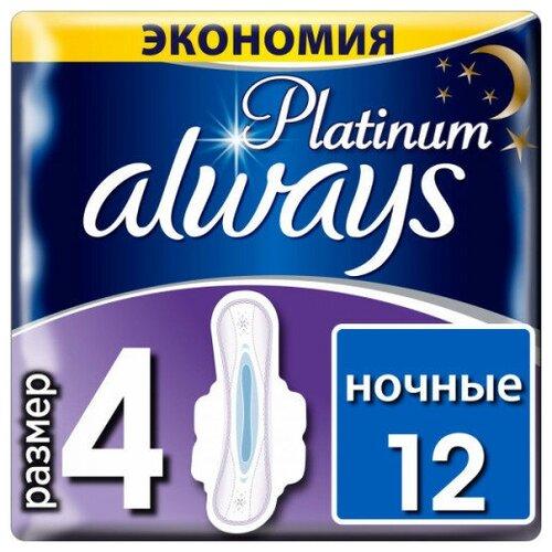 Прокладки ультратонкие гигиенические Always Ultra Platinum Night Duo 12шт прокладки гигиенические always ultra night duo 14шт