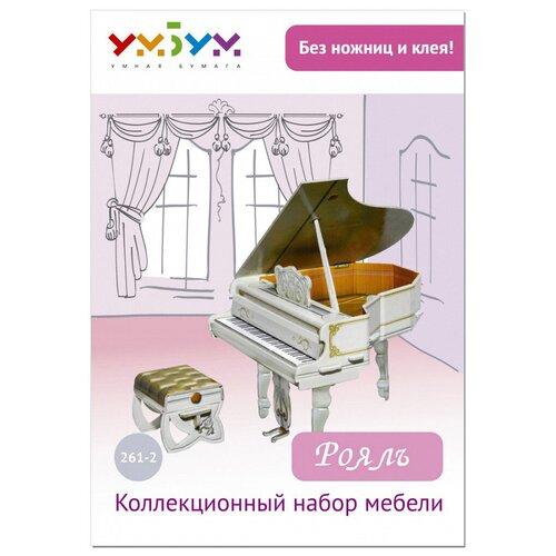 Сборная модель Умная Бумага Мебель: Рояль (белый) (261-02)