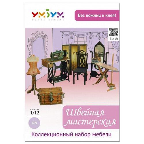 Сборная модель Умная Бумага Мебель: Швейная (269)