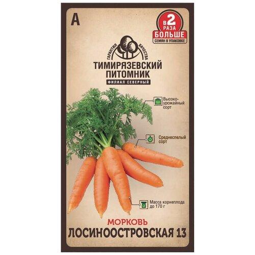Семена Тимирязевский питомник Морковь Лосиноостровская, средняя, 4 г