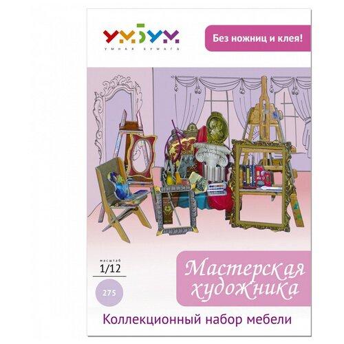 Сборная модель Умная Бумага Мебель: Мастерская художника (275)
