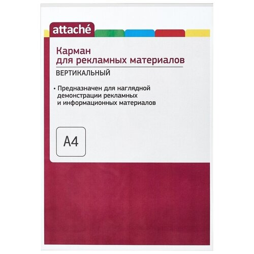 Купить Карман настененный Attache А4, на скотче, вертикальный (420772), Файлы и папки