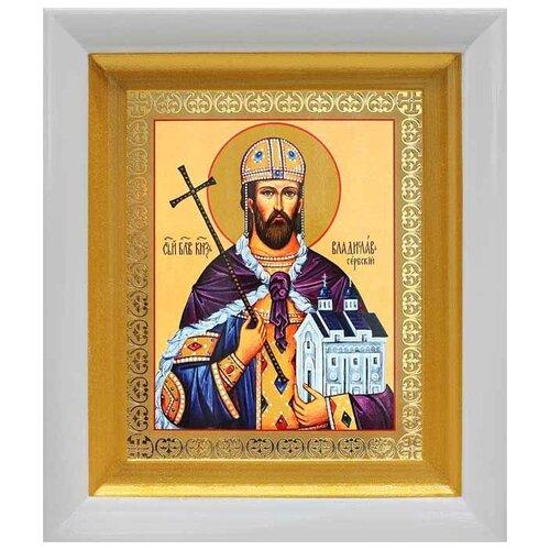 Благоверный князь Владислав Сербский, икона в белом киоте 14*16 см