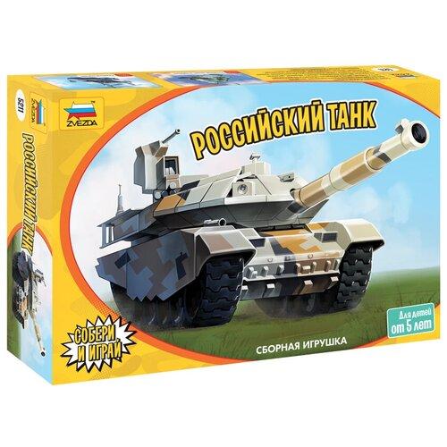Купить Сборная модель Звезда Российский танк, детская 5211, ZVEZDA, Сборные модели