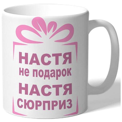 Кружка Настя не подарок, Настя сюрприз