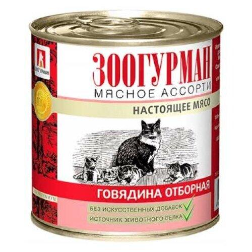 Зоогурман Мясное ассорти для кошек Говядина 250гр