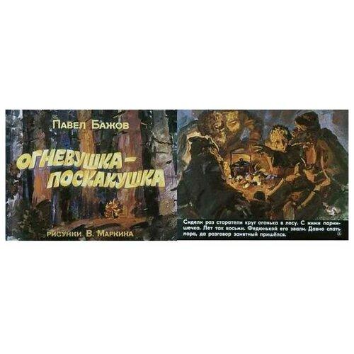 Пленочный диафильм для фильмоскопа Огневушка-поскакушка