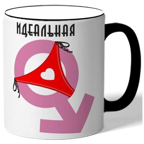 Кружка с цветной ручкой парная в подарок влюбленным Идеальная - женский символ в трусах