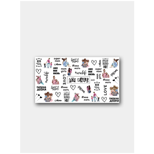 Купить Слайдер (водные наклейки) для дизайна ногтей FN440 Слова Мать Ребенок, FOR NAILS