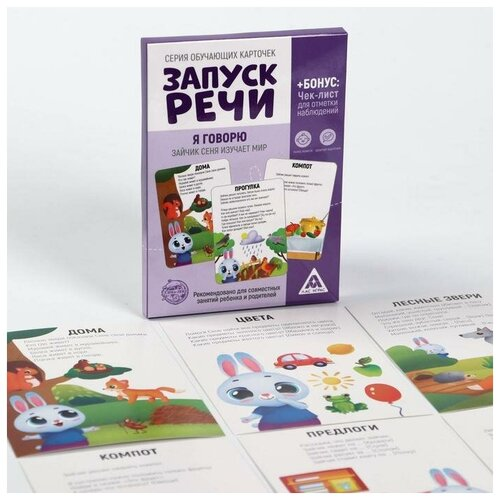 ЛАС играс Обучающие карточки «Запуск речи. Я говорю. Зайчик Сеня изучает мир», 15 карточек А6