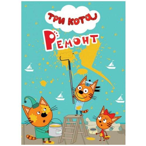 Фото - Книга Проф-Пресс Картонка-мини Три кота Ремонт проф пресс фотоальбом три кота мое веселое детство