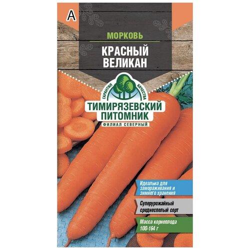Семена Тимирязевский питомник Морковь Красный великан, 2 г