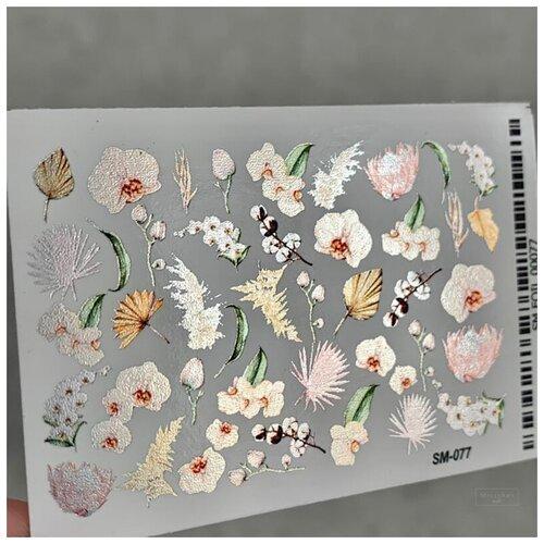 Купить ANNA TKACHEVA Anna Tkacheva, слайдер дизайн SM Foil 077 (silver)