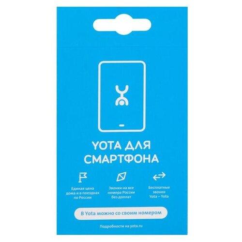 Сим-карта Yota, тарифный план Yota для смартфона, баланс 150 руб. 5863625 тарифный план