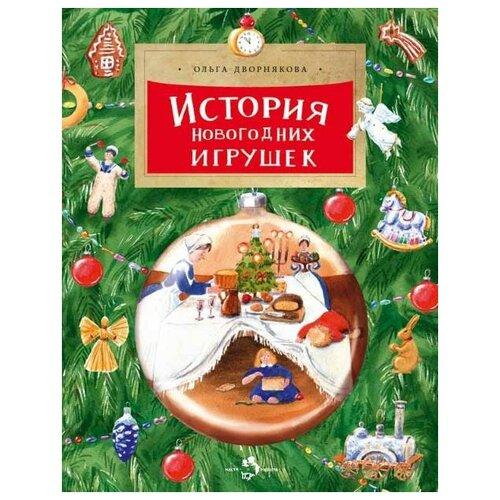 Дворнякова Ольга. История новогодних игрушек. Настя и Никита