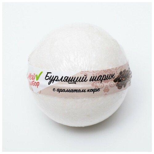 Мой выбор Бурлящий шар «Мой выбор», с Илецкой солью, кофе, 140 г