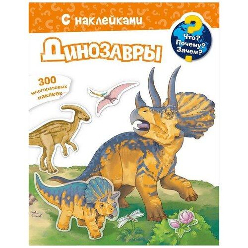 Книга Омега Что? Почему? Зачем? Динозавры, 300 многоразовых наклеек недорого