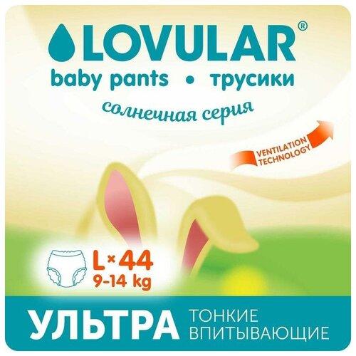 Купить LOVULAR Трусики-подгузники «Lovular» Солнечная серия, L 9-14кг, 44 шт/уп, Подгузники