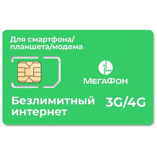Переход на тарифный план Мегафон 2400 с безлимитным интернетом за 350 руб/мес