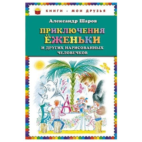 Книга ЭКСМО Книги-мои друзья