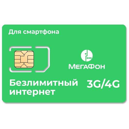 Сим-карта с тарифом с безлимитным интернетом Мегафон Асбест№3 за 800 руб/мес