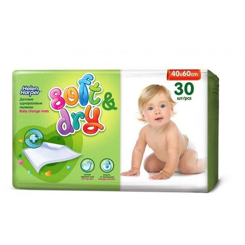 Пеленки Helen Harper Soft & Dry 40х60см 30шт 962401551 helen harper пеленки helen harper baby детские впитывающие 60 90 10шт