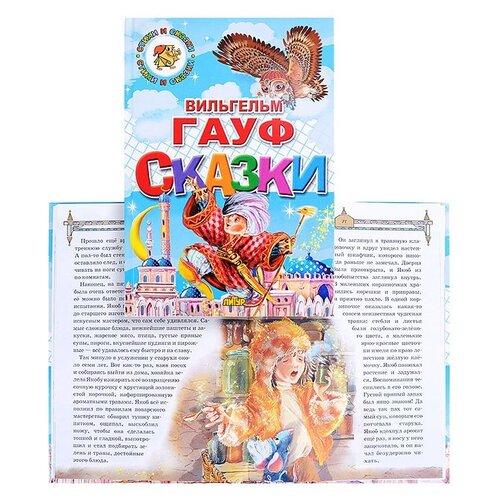 Купить Книга Литур Стихи и сказки Сказки Гауф В. (978-5-9780-0565-3), Детская художественная литература