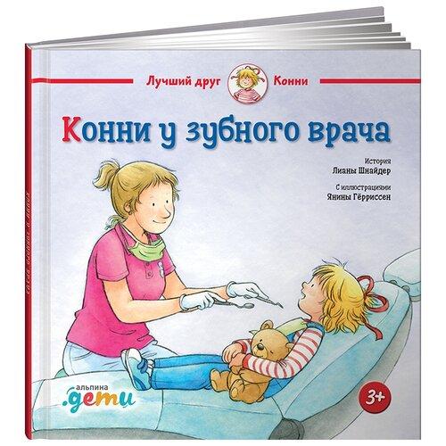 Купить Шнайдер Л. Конни у зубного врача , Альпина Паблишер, Детская художественная литература