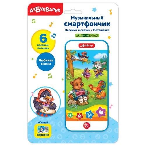 Купить Развивающая игрушка Азбукварик Музыкальный смартфончик. Песенки и сказки Потешечка, голубой, Развивающие игрушки