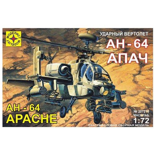 Фото - Сборная модель Моделист Ударный вертолет АН-64 Апач (207210) 1:72 модель ударный вертолет ан 64а апач 1 72 тм моделист