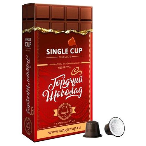 Горячий шоколад в капсулах Single Cup, 10 капс. горячий шоколад в капсулах coffee cup 10 капс