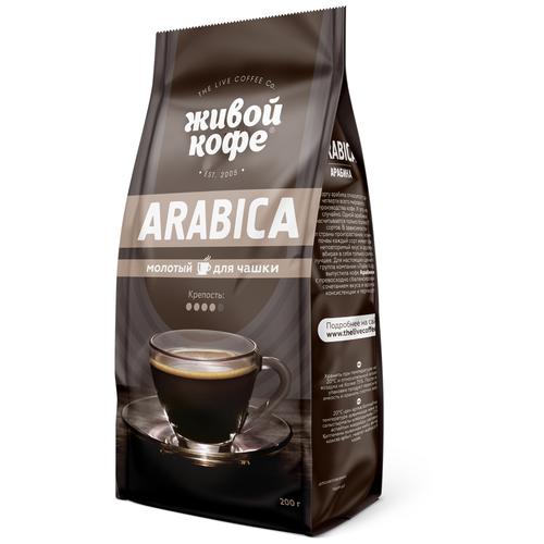 Кофе молотый Живой Кофе Arabica, 200 г