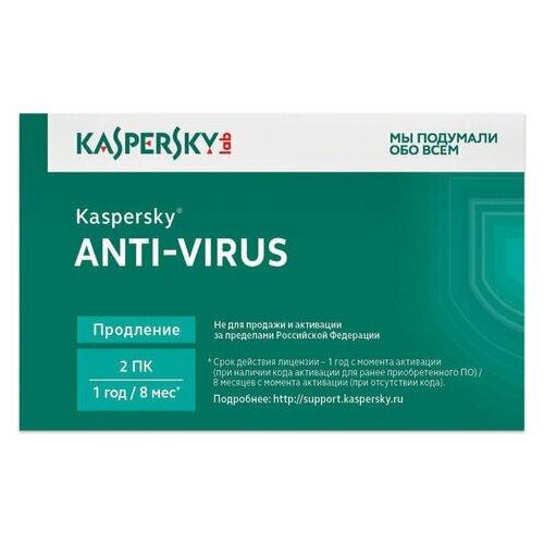 """Антивирус KASPERSKY """"Anti-virus"""" лицензия на 2 ПК 1 год продление карта 1 шт."""